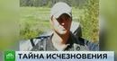 Частный детектив пообещал раскрыть тайну исчезновения аутиста в горах Башкирии