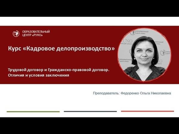 Инструкция по оформлению трудовых отношений: трудовой договор или договор ГПХ? » Freewka.com - Смотреть онлайн в хорощем качестве