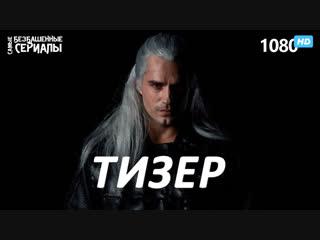 Ведьмак / The Witcher (1 сезон) Тизер [HD 1080]