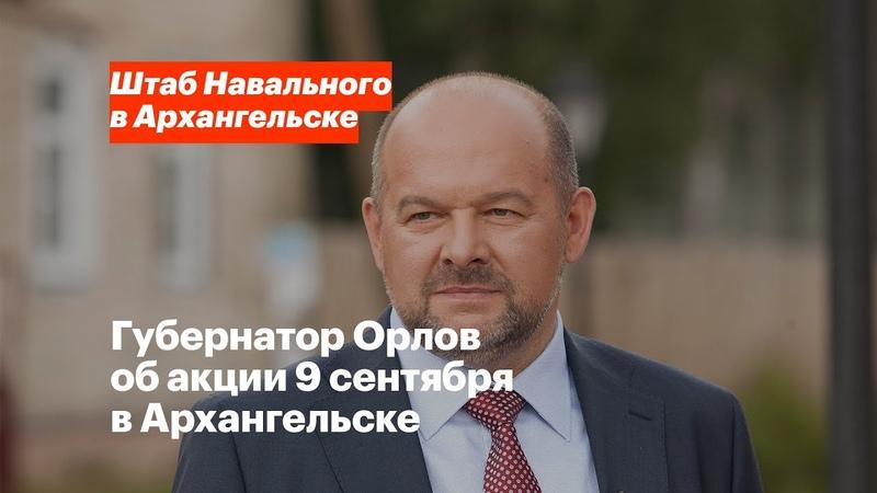 Реакция губернатора Орлова на митинг 9 сентября
