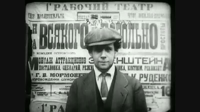 Дневник Глумова (короткометражное немое кино - СССР - 1923) С.Эйзенштейн