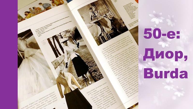 Мода 50-х, Кристиан Диор и создание журнала Burda moden. Видео-обзор.