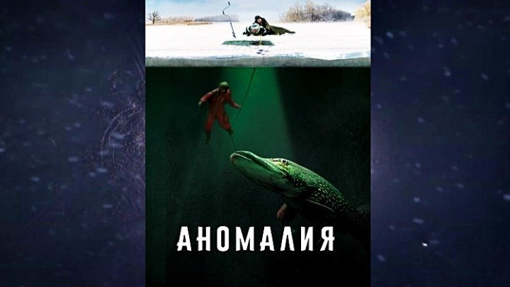 Аномалия (2017) - приключения, детектив, Семейный, детский