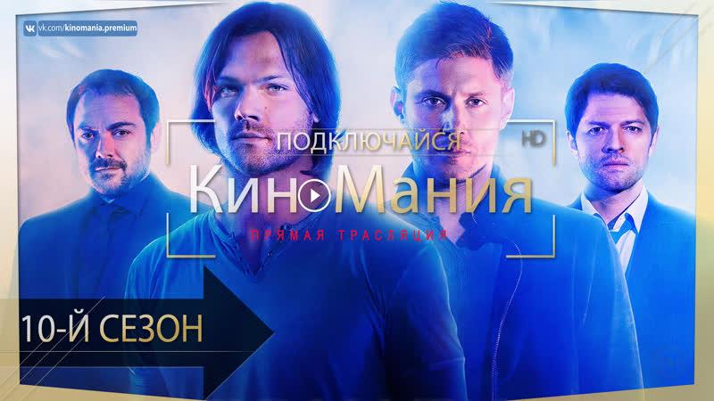 🔴Кино▶Мания HD/:ТС Сверхъестественное [S10-13] Жанр:Ужасы: (2012)