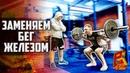 Как развить выносливость? Бег или железо? Василий Волков