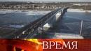 Новый мост через Волгу открыт в подмосковной Дубне.