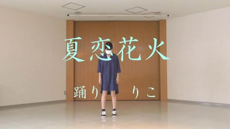 【りこ】夏恋花火 踊ってみた sm33737085