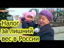 Налог за лишний вес в России