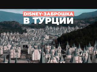 Disney-заброшка в Турции