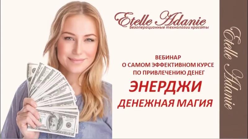 2018 10 02 energy АИО Денежная магия
