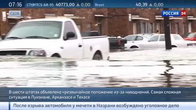 Новости на Россия 24 • Наводнение в США по дорогам Луизианы плавают рыбы. Вид