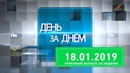 Новости Ивантеевки от 18 01 19