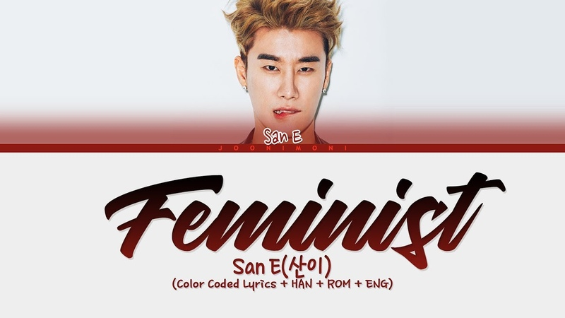 SAN E - FEMINIST (페미니스트) LYRICS (Color Coded Lyrics HanRomEng가사)