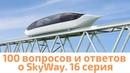 100 вопросов и ответов о SkyWay. 16 серия