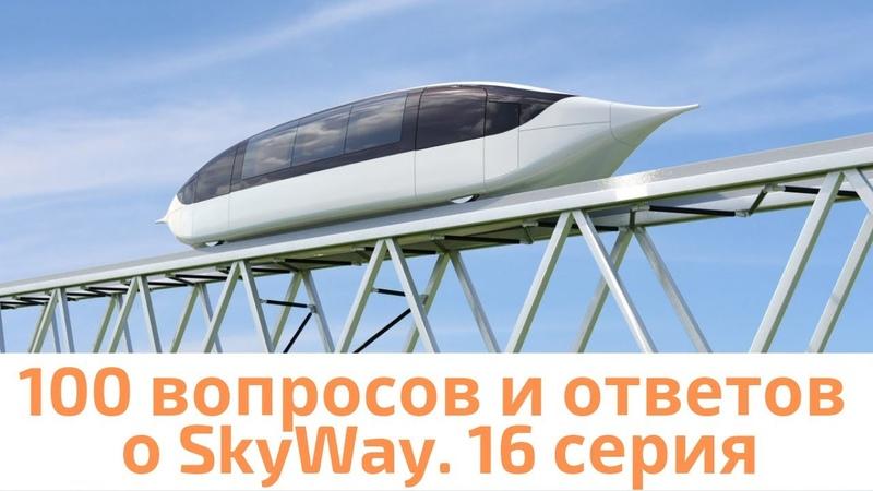 100 вопросов и ответов о SkyWay 16 серия