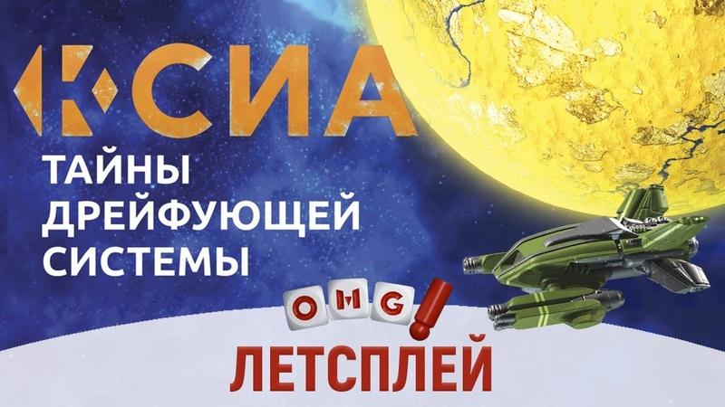 КСИА тайны дрейфующей системы летсплей первая партия игроков