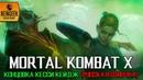MORTAL KOMBAT X - КОНЦОВКА КЕССИ КЕЙДЖ (РУССКАЯ ОЗВУЧКА)
