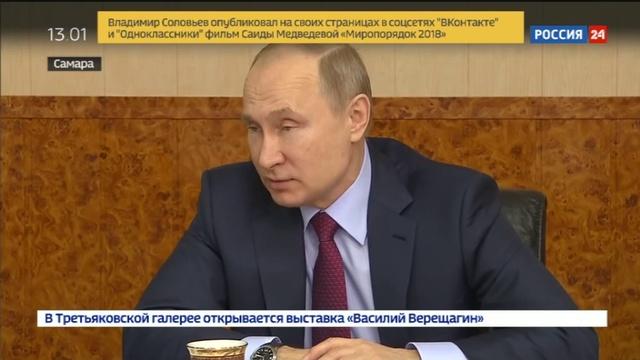 Новости на Россия 24 Путин приехал на самарский кондитерский комбинат и поздравил женщин с 8 марта
