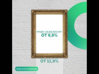 Кредит На всё про всё теперь с ключевой ставкой от 9,9%