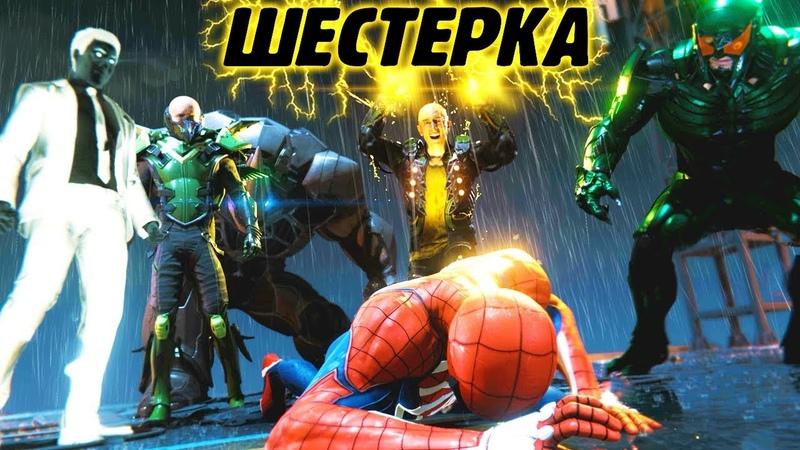 ЗЛОВЕЩАЯ ШЕСТЕРКА ПОБЕДИЛА ПАУКА Marvel's Spider Man! Игра по мультику Человек Паук 26
