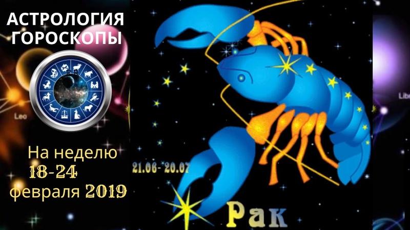 РАК, ГОРОСКОП СЕГОДНЯ, ЗАВТРА, НА НЕДЕЛЮ 18 24 02 2019