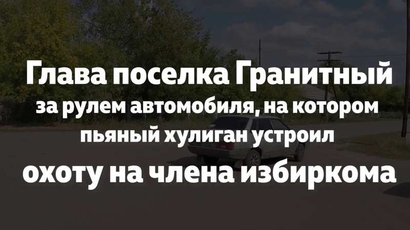 Глава Гранитного был замечен в машине пьяного дебошира, напавшего на члена избиркома в день выборов