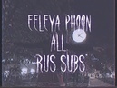 Eeleya phoon - All перевод