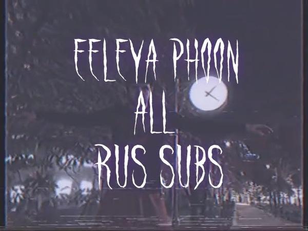 Eeleya phoon - All | перевод