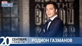 Родион Газманов в утреннем шоу Настройка, Радио Шансон