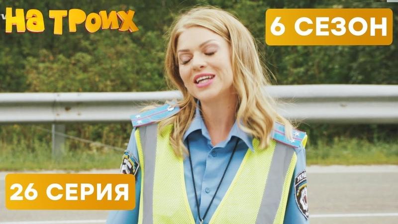 👱🏻 БЛОНДИНКА-ГАИшник - На троих - 6 СЕЗОН - 26 серия