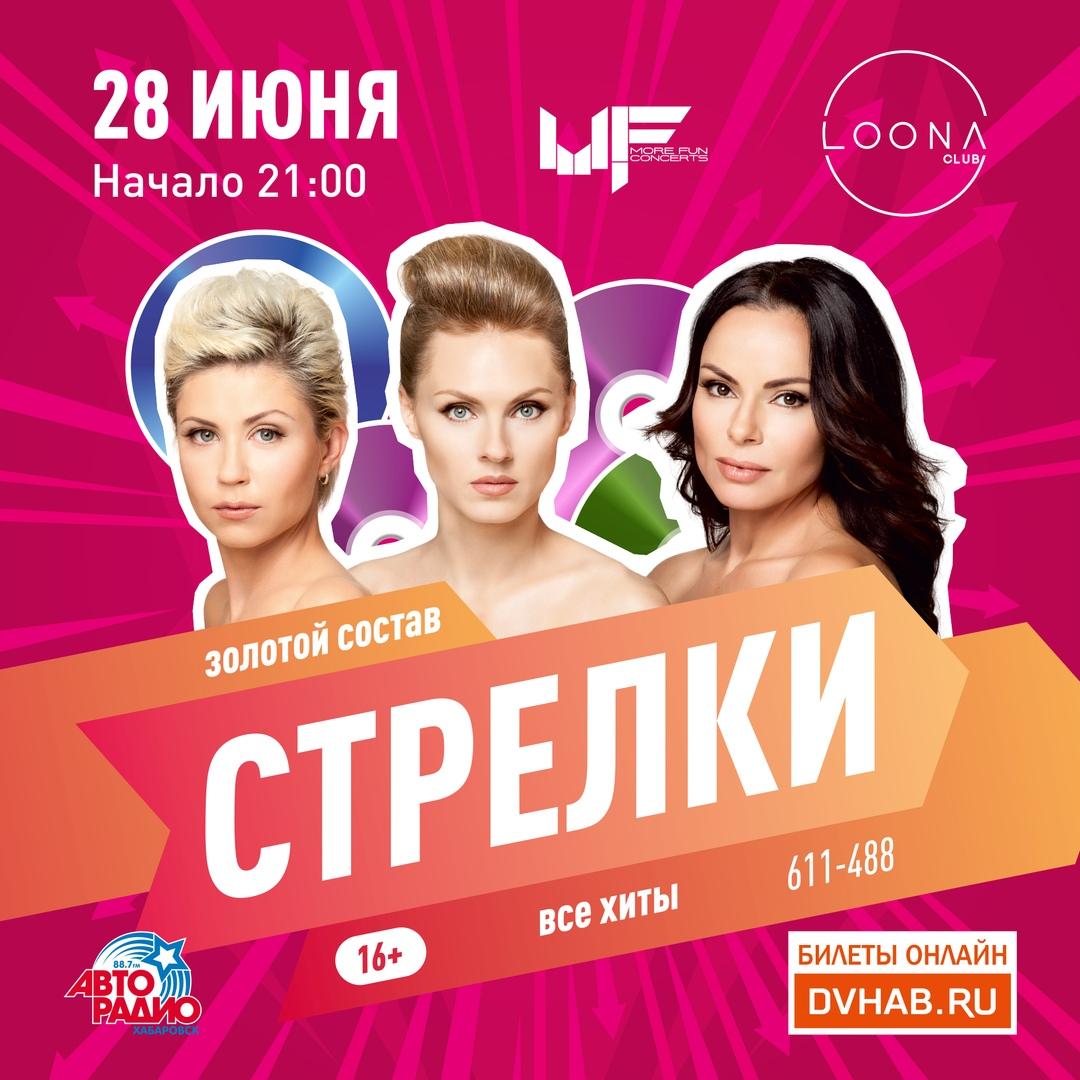 Афиша Хабаровск СТРЕЛКИ / ХАБАРОВСК / 28 ИЮНЯ