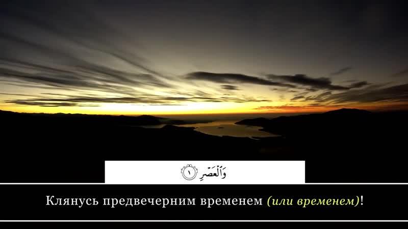 Убайд Раббани. Сура 103 Аль-Аср (Время)