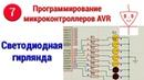 Светодиодная гирлянда на микроконтроллере Микроконтроллеры с нуля 7