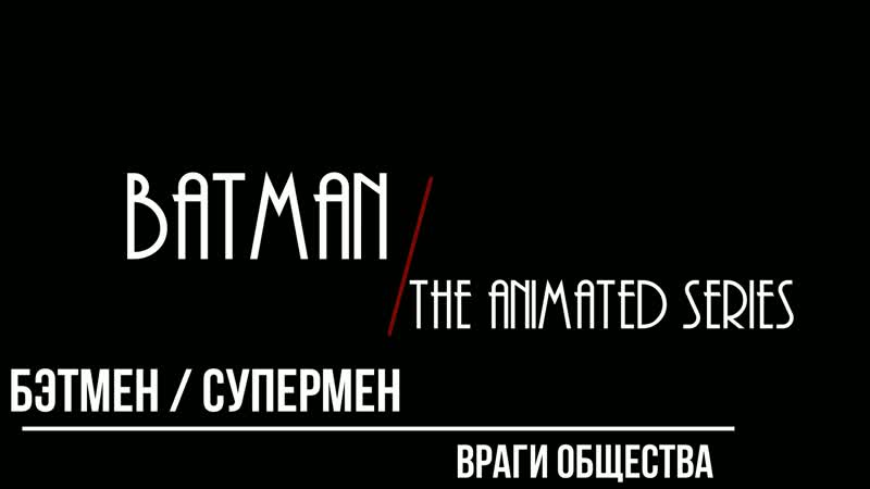 2009 Супермен Бэтмен Враги общества Superman Batman Public Enemies