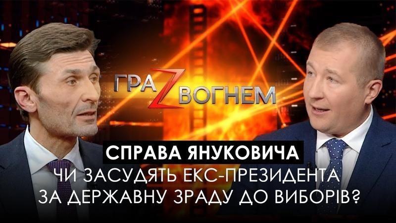 Гра Z вогнем: Справа Януковича