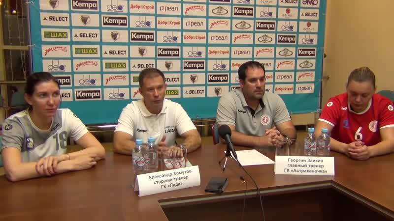 Пресс-конференция после матча Астраханочка - Лада