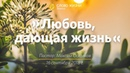 Любовь, дающая жизнь - Пастор Максим Осколков