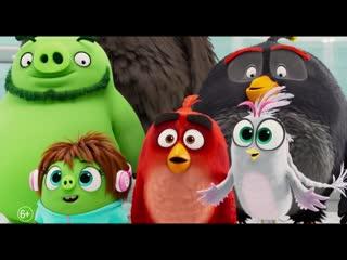 Angry birds 2 в кино (2019) – трейлер на русском