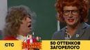 Влюбленная учительница Уральские Пельмени 50 оттенков загорелого