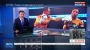 Новости на Россия 24 Бокс Сергею Ковалеву не удалось взять реванш у Уорда