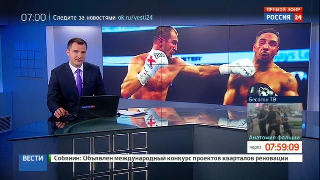 Новости на Россия 24 • Бокс. Сергею Ковалеву не удалось взять реванш у Уорда