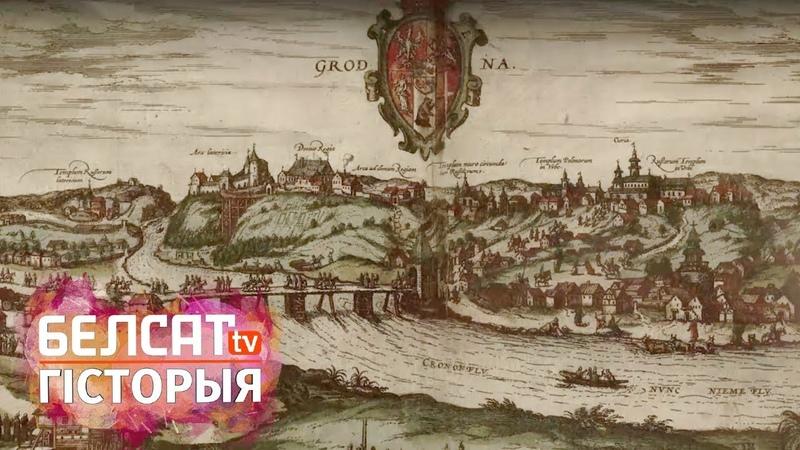 Вялікі паварот Беларусь тварам да Захаду Загадкі беларускай гісторыі