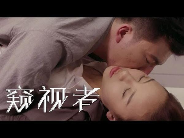 網絡大電影《窺視者》暗訪揭露錢色交易