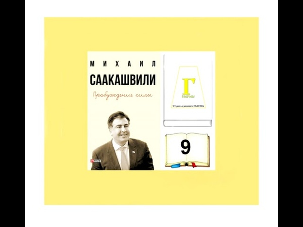 Саакашвили ПРОБУЖДЕНИЕ СИЛЫ Украина пронизана скрытыми и даже явными агентами влияния Москвы которых в Грузии не было