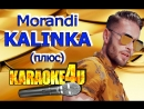 Morandi Kalinka Karaoke Плюс