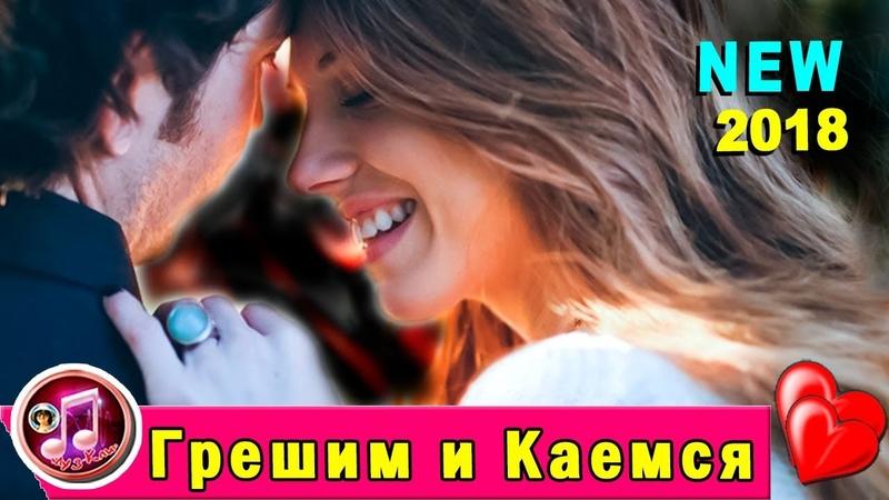 Грешим и Каемся ОБАЛДЕННАЯ ПЕСНЯ Григорий Бирюков 2018 ❤️❤️