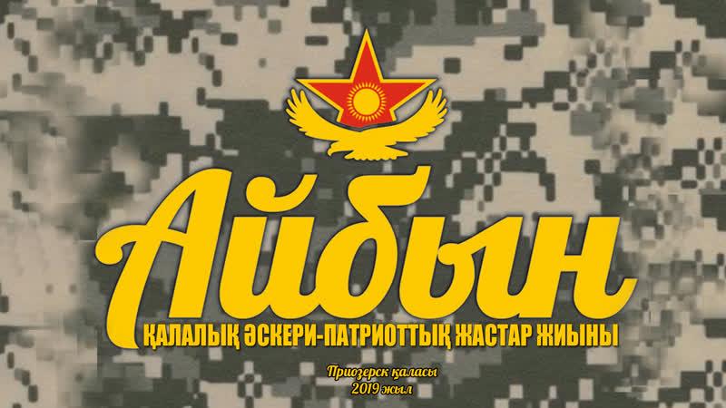 Айбын-2019 әскери патриоттық жастар жиыны