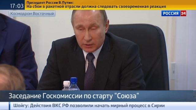 Новости на Россия 24 • Путин пригрозил нарами виновным в проблемах Восточного