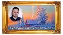 Художник - Артур Костылёв.