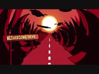 Меланхолия drive 14.02.19